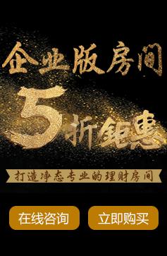 企业版5折钜惠