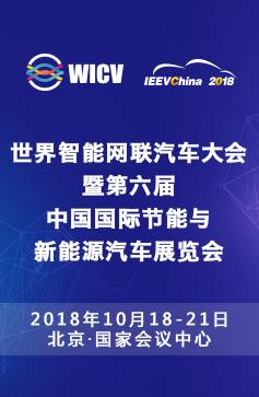 新能源汽車展覽會